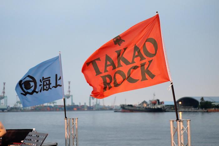 Takao Rock 8