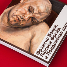 <cite>Francis Bacon, Lucian Freud, and the School of London</cite> exhibition catalogue