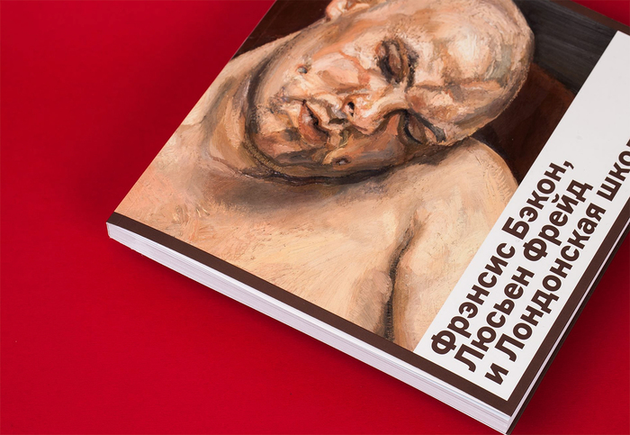 Francis Bacon, Lucian Freud, and the School of London exhibition catalogue 1
