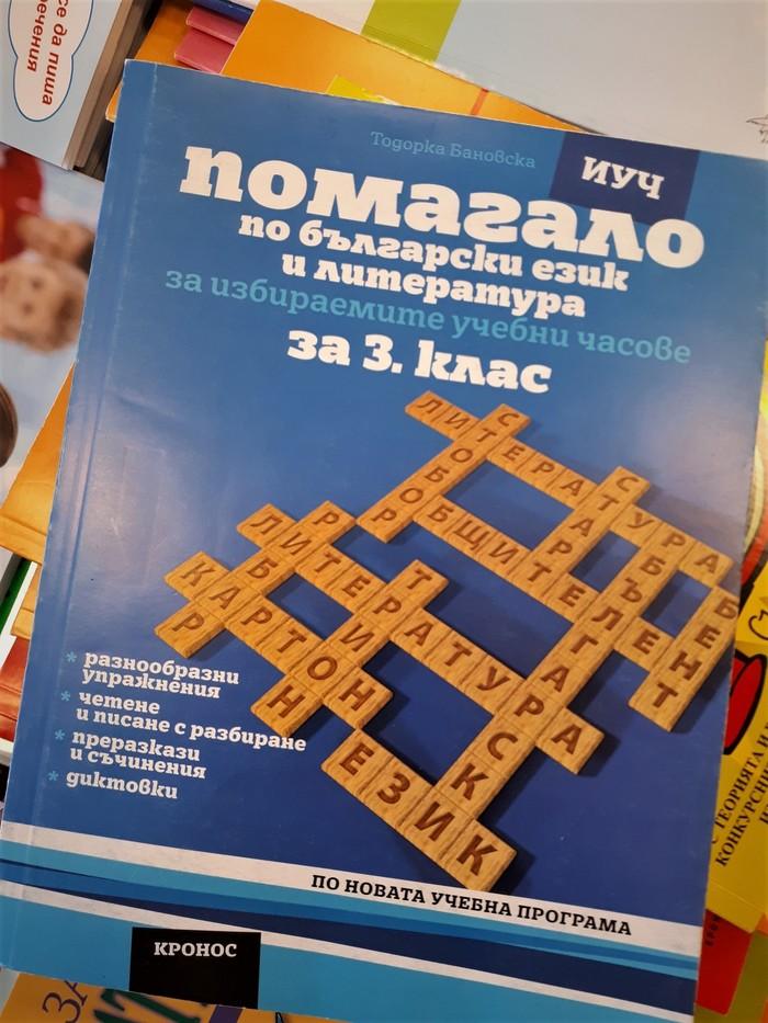 Bulgarian primary school handbooks (Kronos) 1