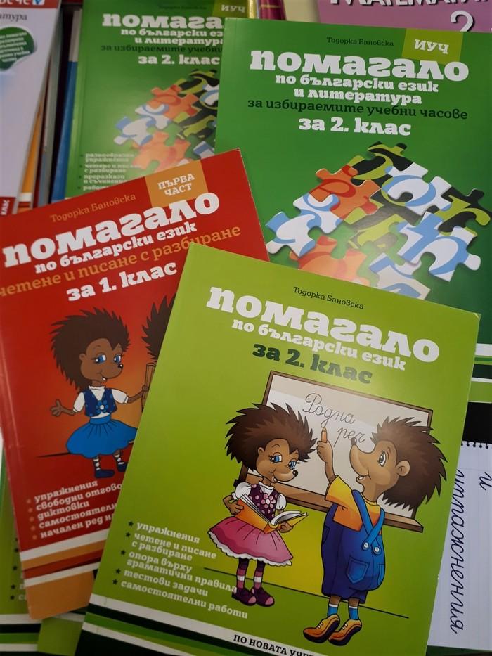 Bulgarian primary school handbooks (Kronos) 2