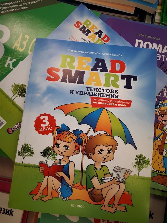 Bulgarian primary school handbooks (Kronos) 3