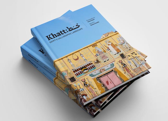 Khatt: Egypt's Calligraphic Landscape 1