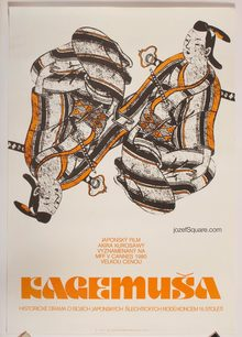 <cite>Kagemuša</cite> movie poster