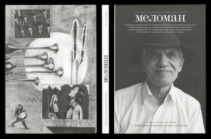 Meloman magazine, No. 2, summer 2018 1