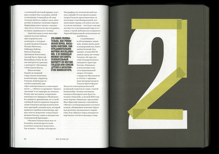 Meloman magazine, No. 2, summer 2018 6
