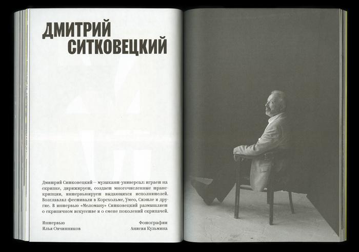 Meloman magazine, No. 2, summer 2018 12