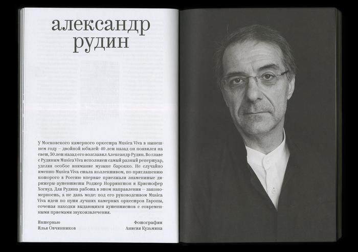 Meloman magazine, No. 2, summer 2018 5