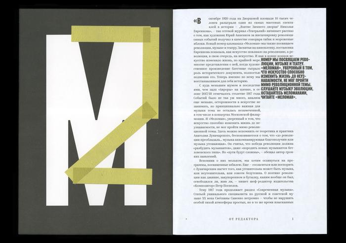 Meloman magazine, No. 2, summer 2018 2