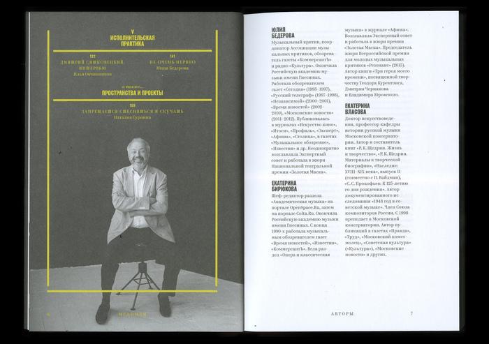 Meloman magazine, No. 2, summer 2018 4