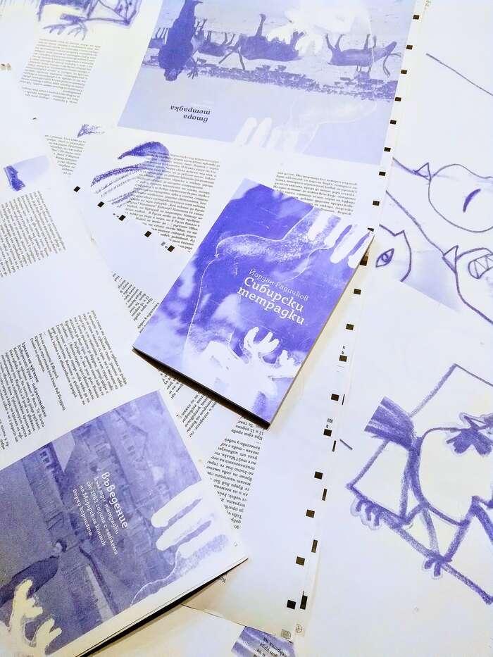 Siberian notebooks by Yordan Radichkov 2