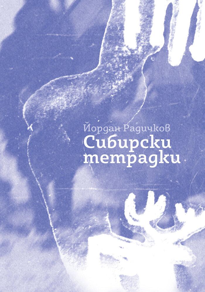 Siberian notebooks by Yordan Radichkov 1
