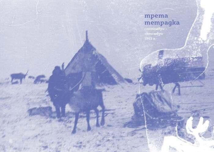 Siberian notebooks by Yordan Radichkov 3