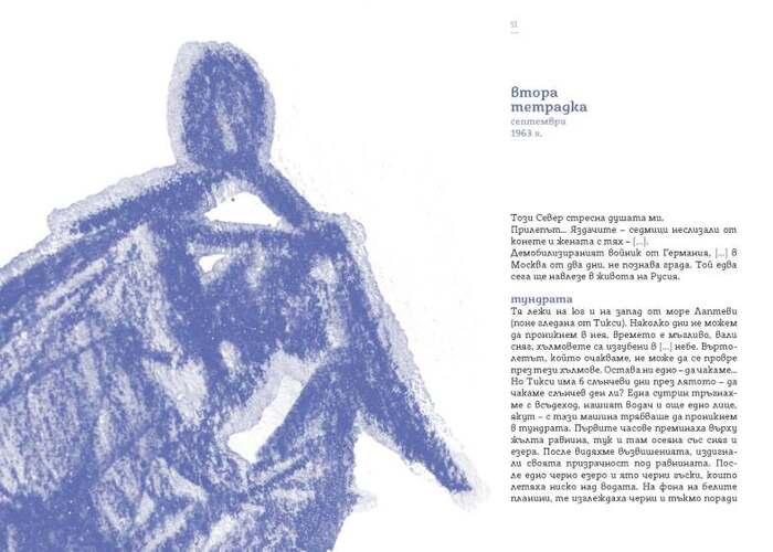 Siberian notebooks by Yordan Radichkov 4