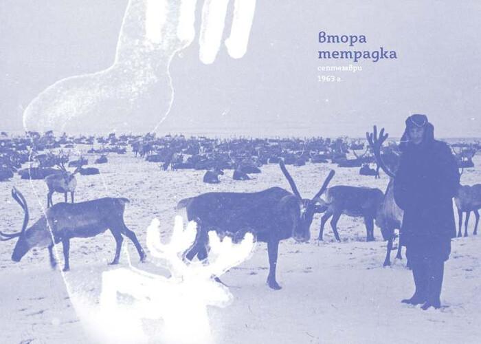 Siberian notebooks by Yordan Radichkov 6