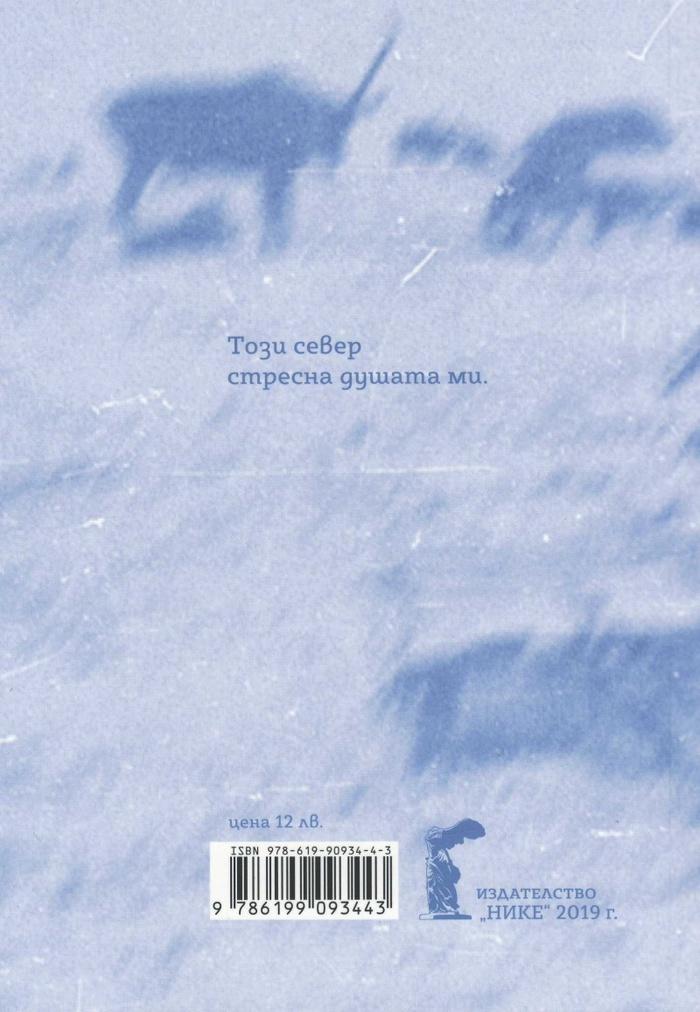 Siberian notebooks by Yordan Radichkov 7