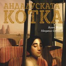 <cite>Andaluskata Kotka</cite>