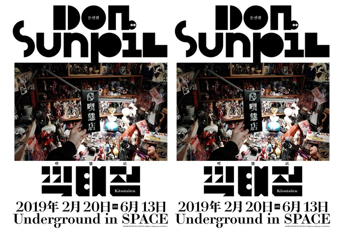 Don Sunpil: Kitsutaiten 1