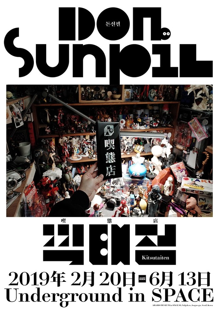 Don Sunpil: Kitsutaiten 2