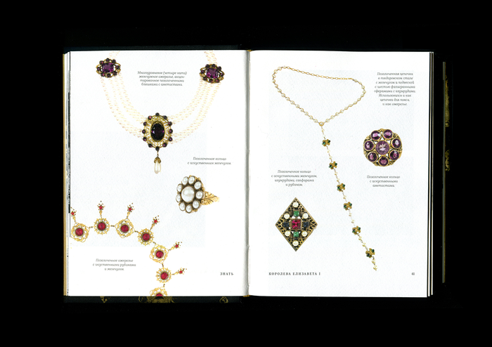 Jewelry of the Golden Age of Hollywood 7