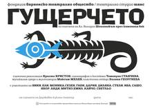 <cite>The Little Lizard</cite> at State Puppet Theater Varna