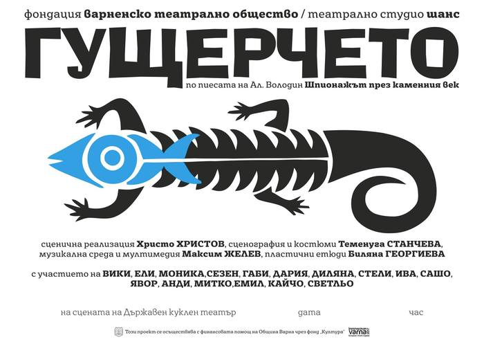 The Little Lizard at State Puppet Theater Varna