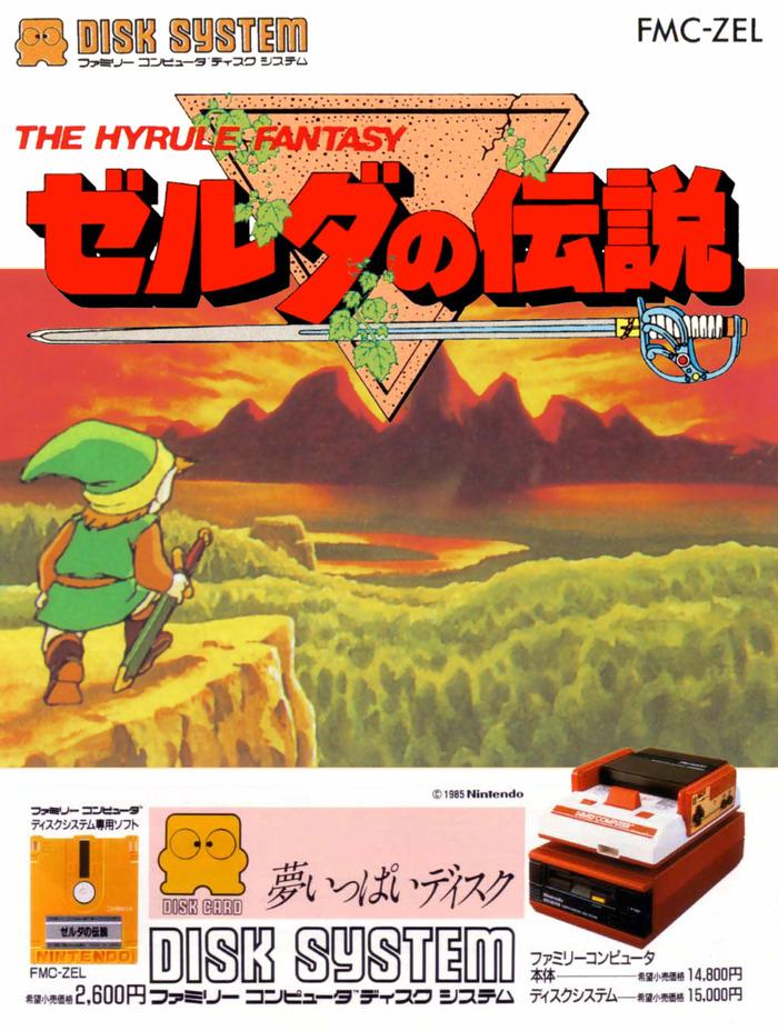 Nintendo Famicom Disk System logo 3