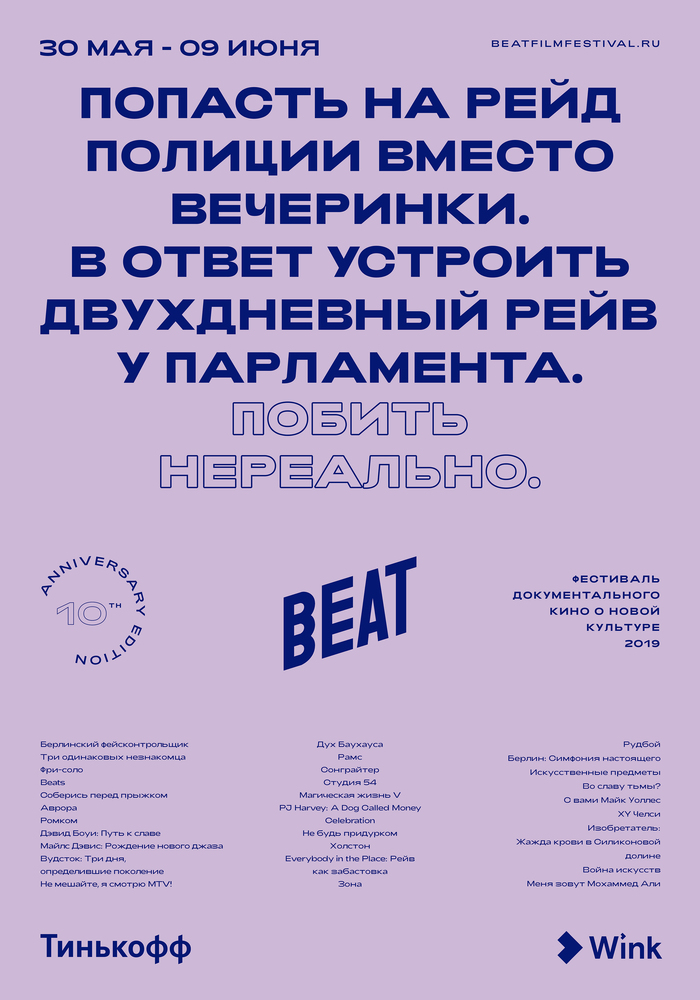 Beat Film Festival 2019 1