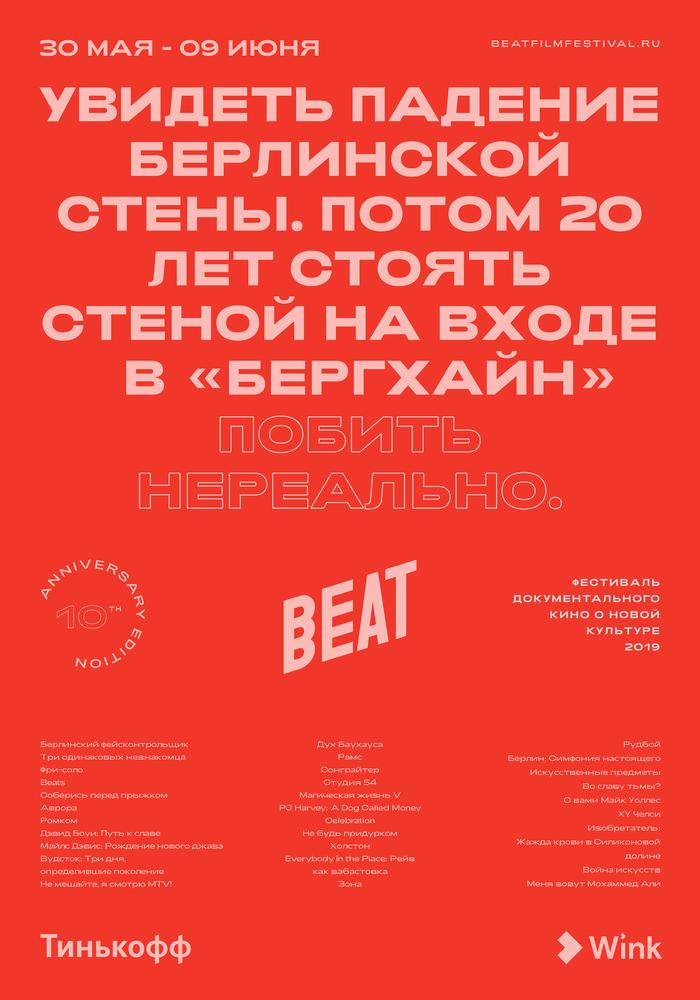 Beat Film Festival 2019 2