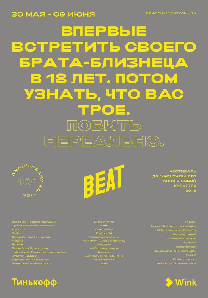 Beat Film Festival 2019 3
