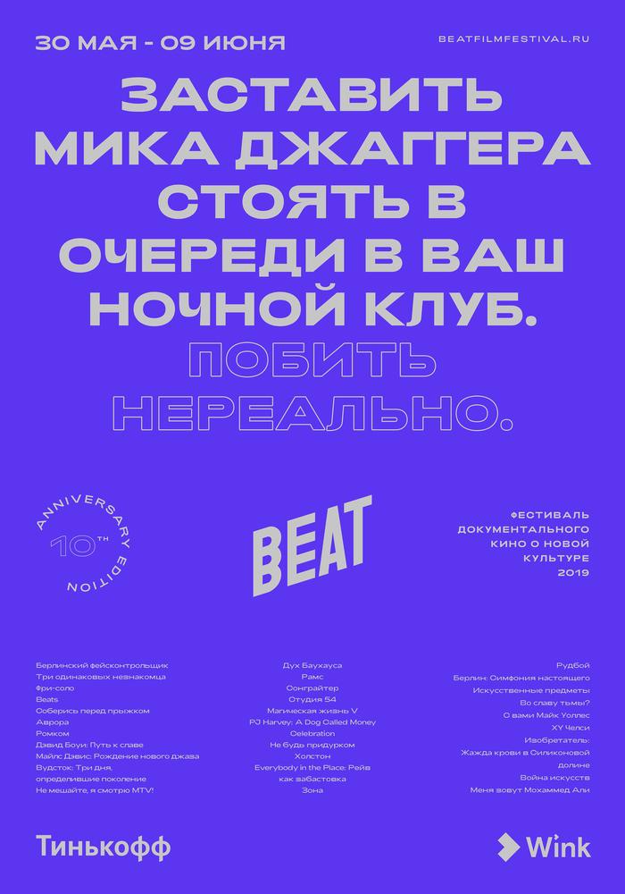 Beat Film Festival 2019 5