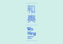Wo Hing General Store