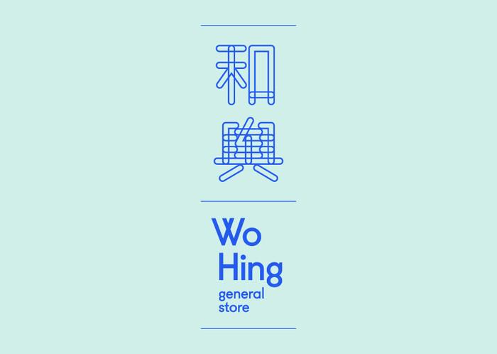 Wo Hing General Store 1
