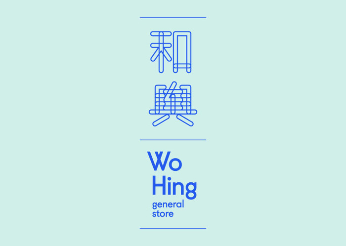 Wo Hing General Store 1