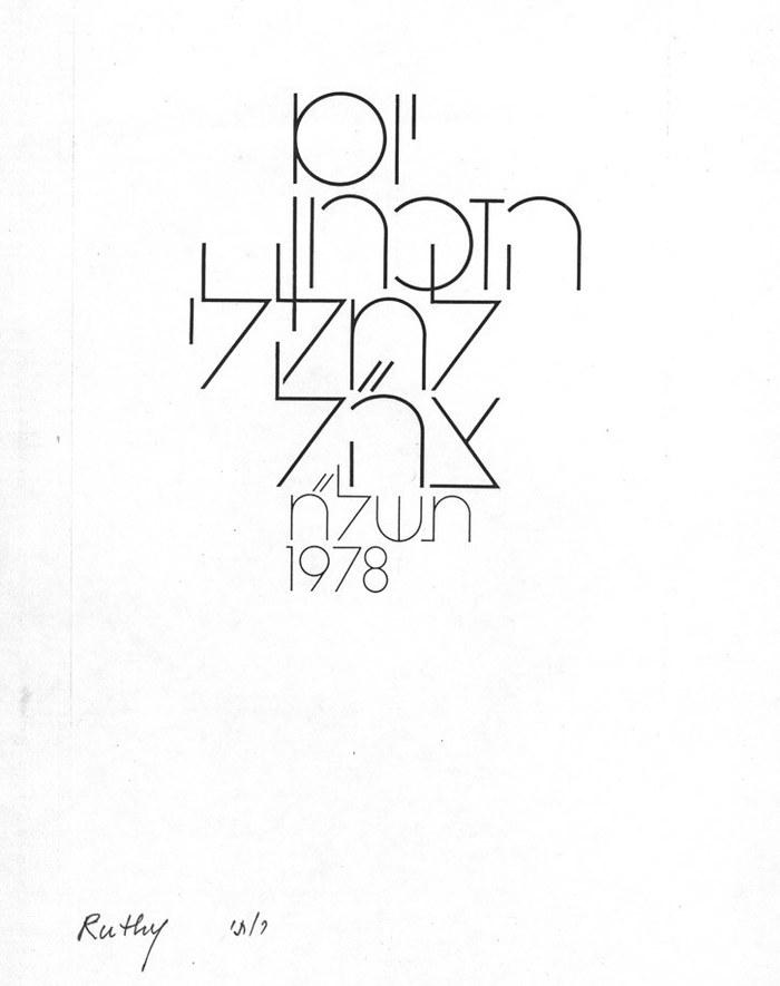 Yom HaZikaron (Memorial Day 1978)