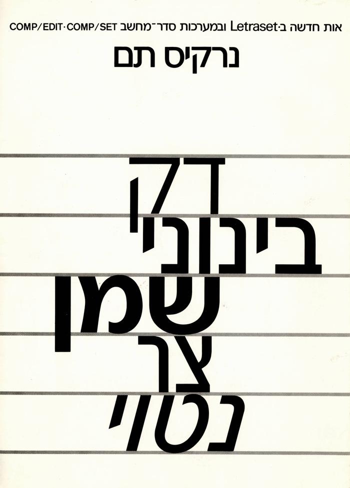 Narkiss Tam Letraset pamphlet cover