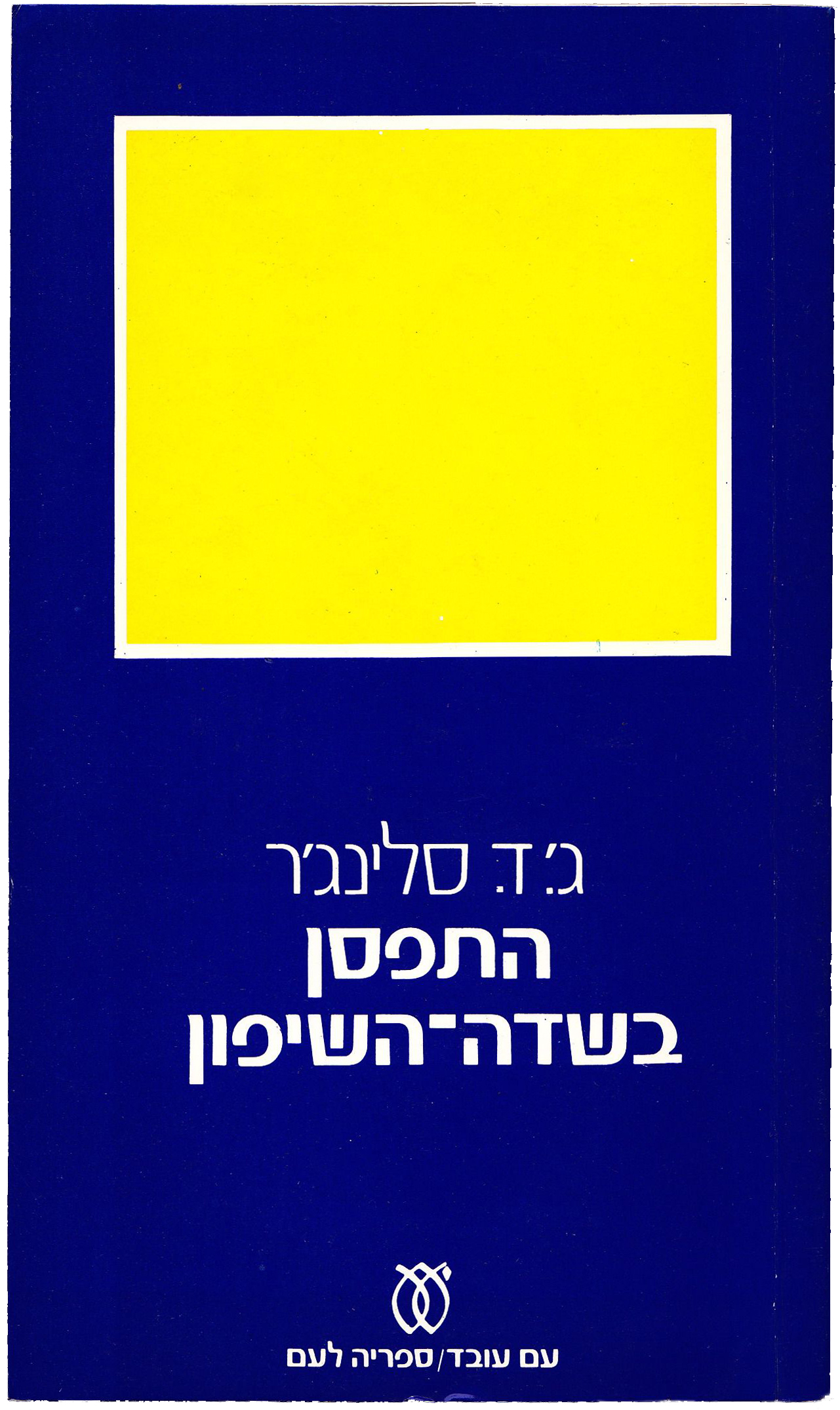 the catcher in the rye by j d salinger hebrew translation am