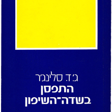 <cite>The Catcher in the Rye</cite> by J.D. Salinger (Hebrew translation, Am Oved)