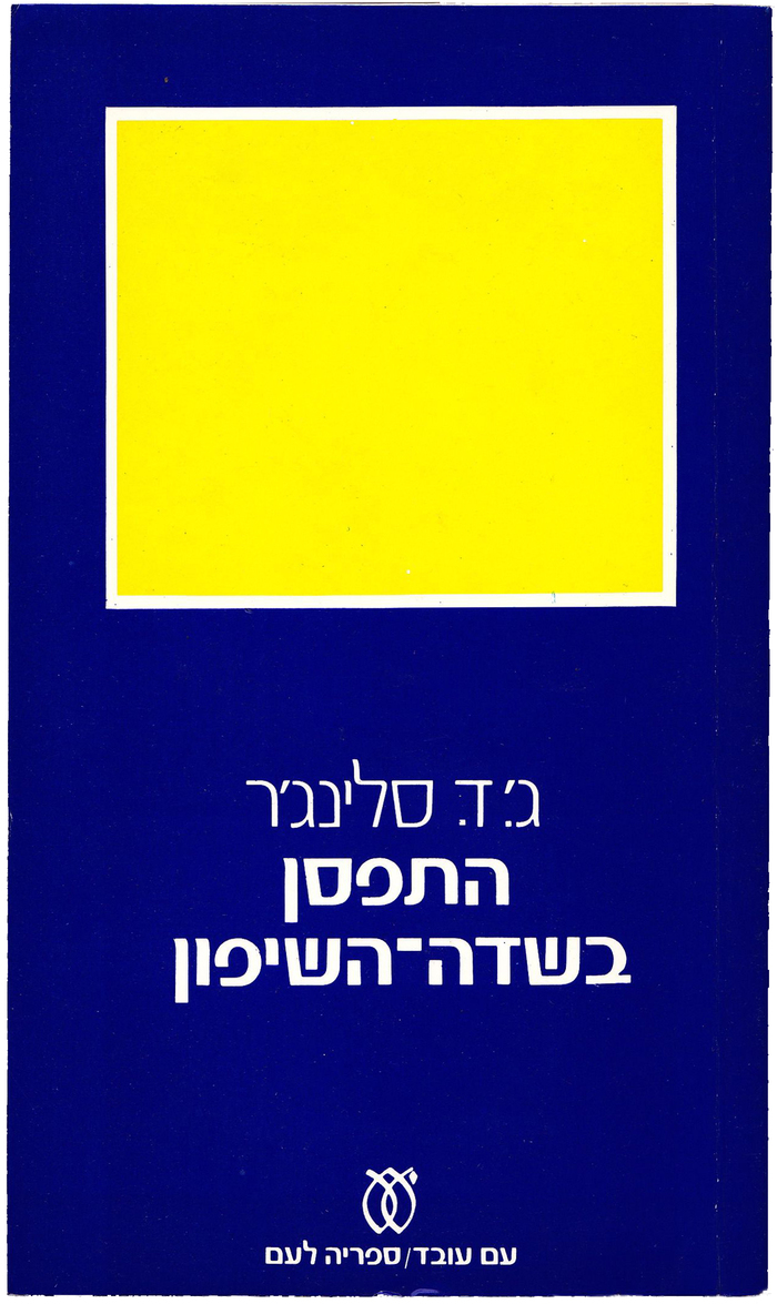 The Catcher in the Rye by J.D. Salinger (Hebrew translation, Am Oved)