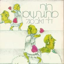 <cite>My Parents Are Getting a Divorce</cite> (הוֹרי מִתְגרְשִים)