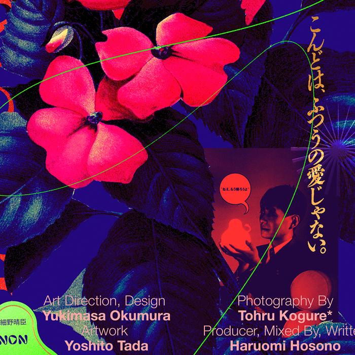 Haruomi Hosono Presents Making Of Non-Standard Music – Haruomi Hosono 5