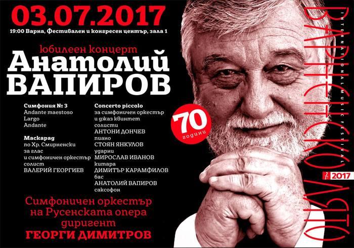 Anatoly Vapirov 70th anniversary