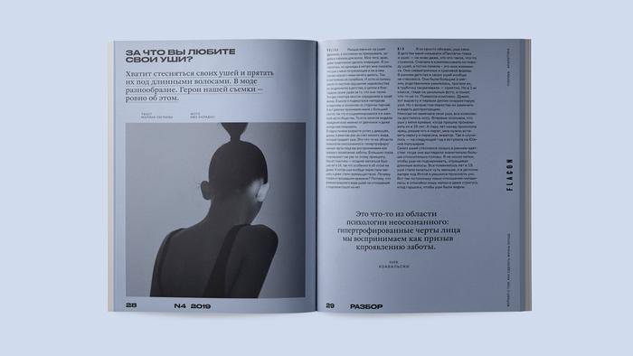 Flacon magazine redesign 3