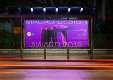 Macau Design Award 2019