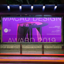 Macau Design Award 2019
