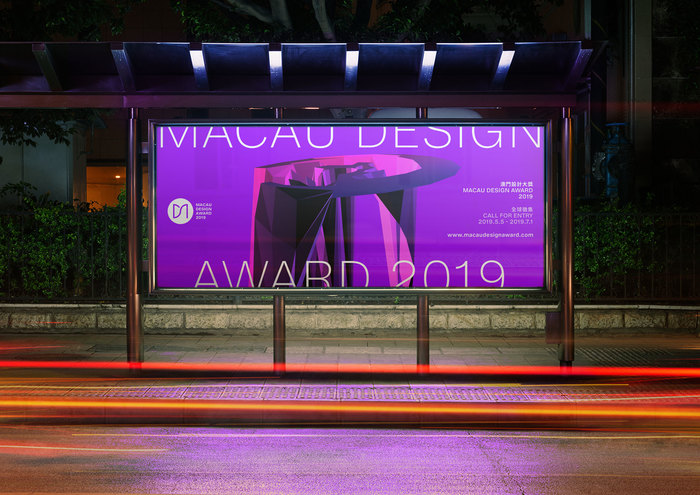 Macau Design Award 2019 1