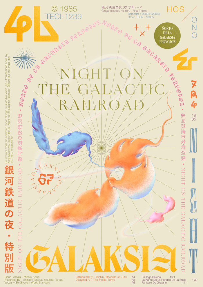 Night on the Galactic Railroad soundtrack (fan art poster) 1