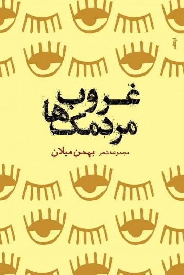 Iham Pub book covers 3