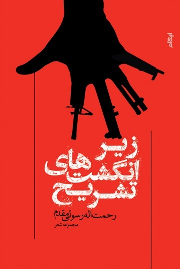 Iham Pub book covers 9