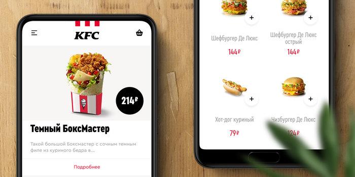 KFC Russia website (2019) 1